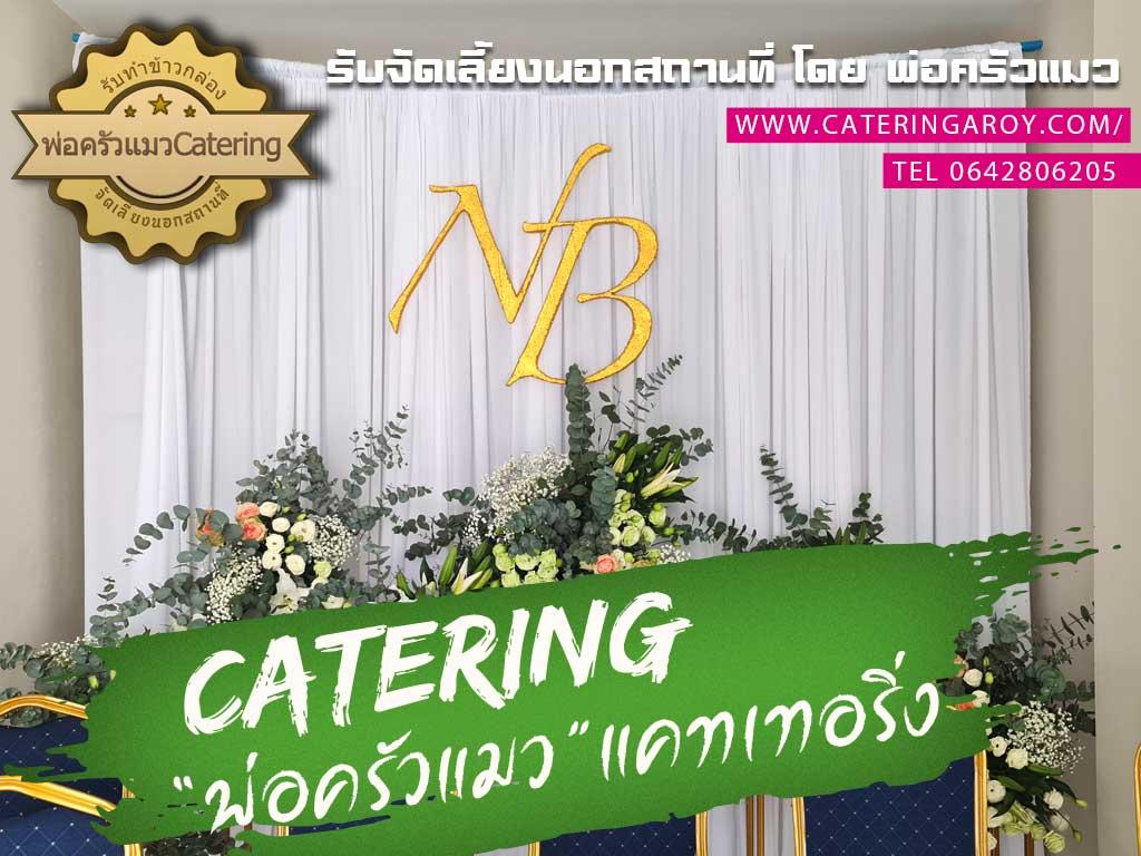 พ่อครัวแมว-catering-อาหารงานแต่งงาน