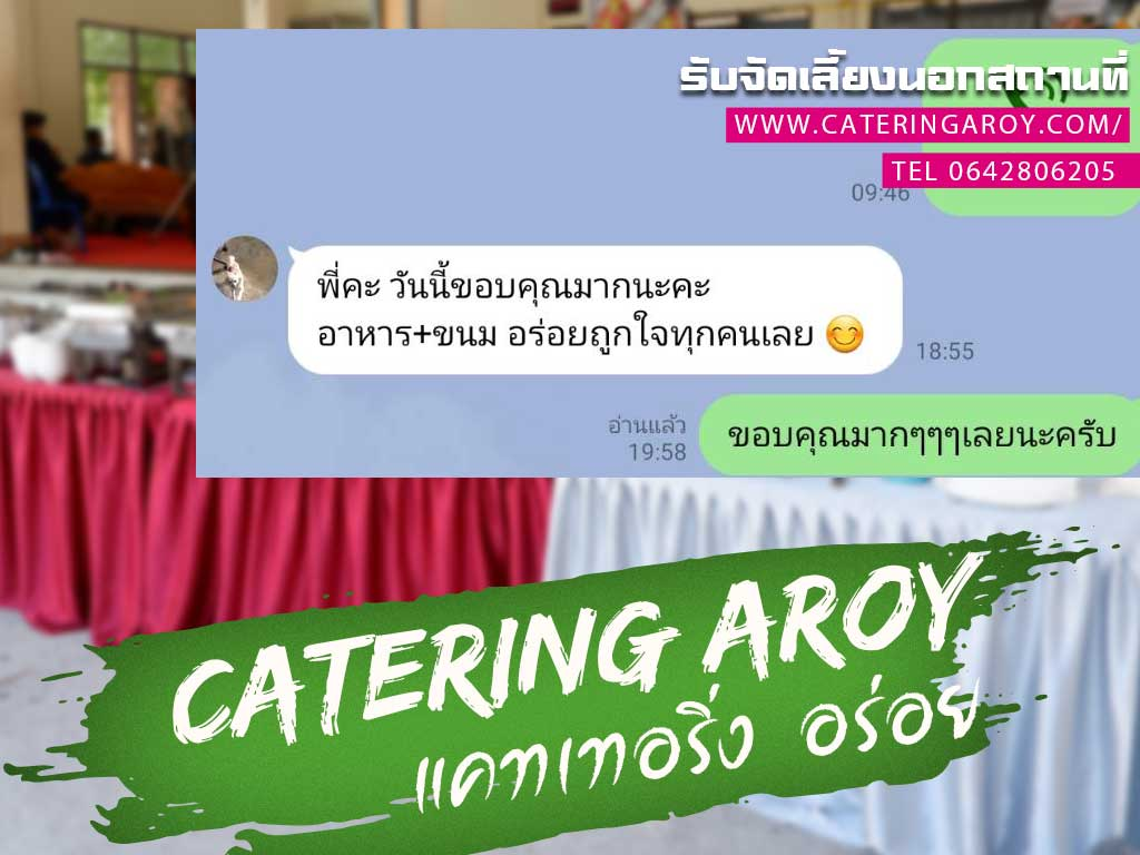 review-catering