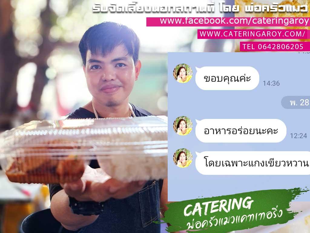 ข้าวกล่องสมุทรปราการ-พ่อครัวแมว