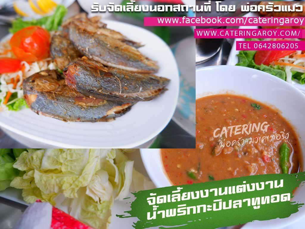 ชุดน้ำพริกกะปิ กับ ปลาทูทอด