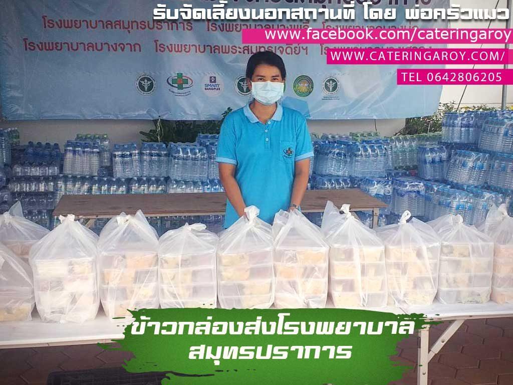 ข้าว 100 กล่องจัดส่ง ที่โรงพยาบาลสนามสมุทรปราการส่งฟรีครับ
