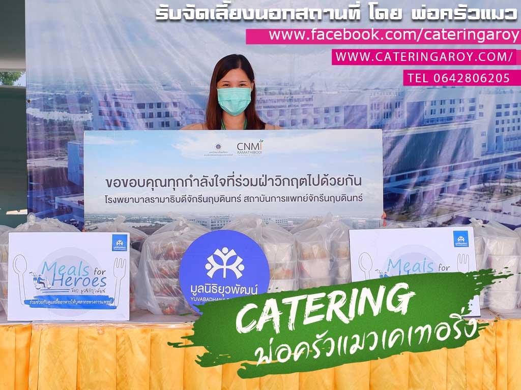 ข้าวกล่อง-สมุทรปราการ ส่งฑรงพยาบาล รามาบางพลี